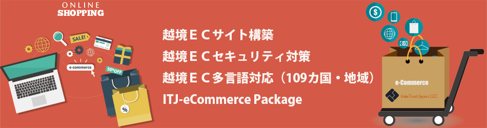 ITJ-eCommerce Package