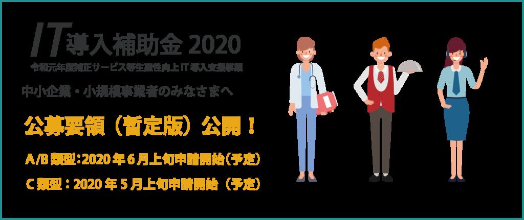金 2021 it 導入 補助